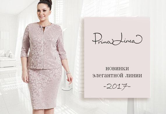 Одежда Больших Размеров Российского Производства
